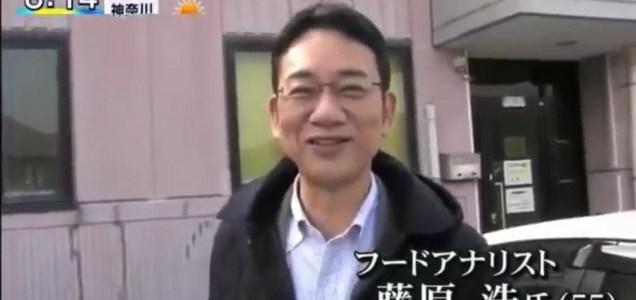 藤原 浩 フード アナ リスト
