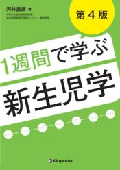1週間で学ぶ新生児学   株式会社 金芳堂